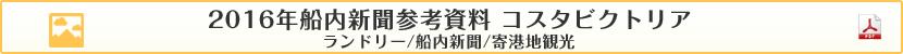 コスタ船内新聞